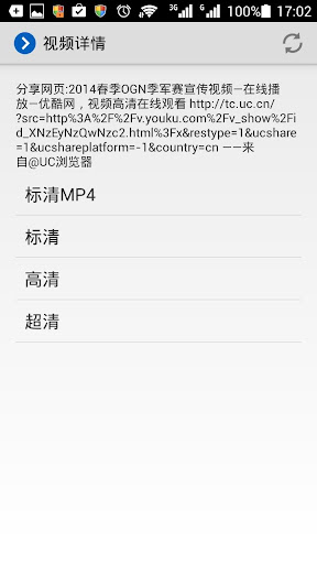 Youku Helper 1.4.2 screenshots 2