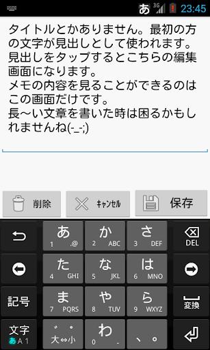 【免費生產應用App】めもちょい-APP點子