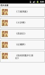 【免費書籍App】四大名著 正體/繁體版-APP點子