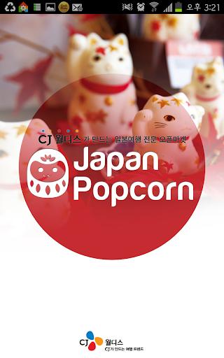 재팬팝콘 - 일본여행의 모든 것 오픈마켓 여행정보