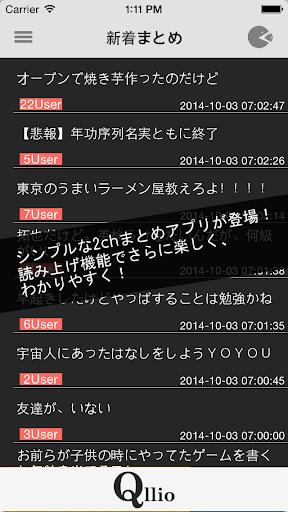 日本まるごとガイトブック アンテナアプリ キュリオ