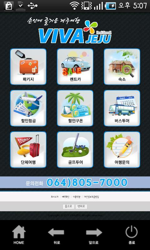 비바제주투어- screenshot