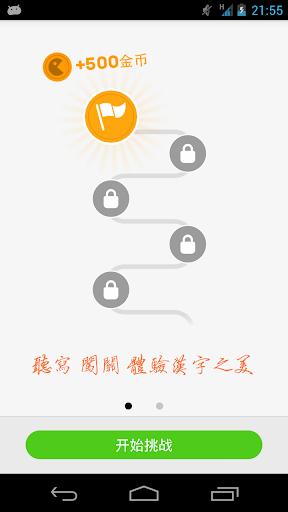 中国汉字听写