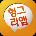 게임공략집 헝그리앱 icon