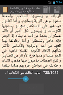 Arabic Reader - screenshot thumbnail