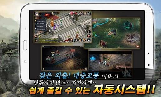 천마참: 봉신연의 - screenshot thumbnail
