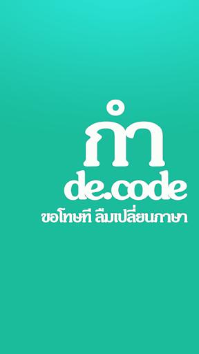 กำ = de.code