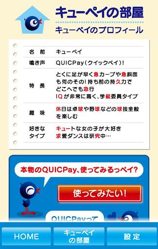 QUICPayu30deu30b9u30bfu30fc  Windows u7528 4