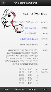 ‫מיקי ועקנין עיצב שיער‬‎- screenshot thumbnail