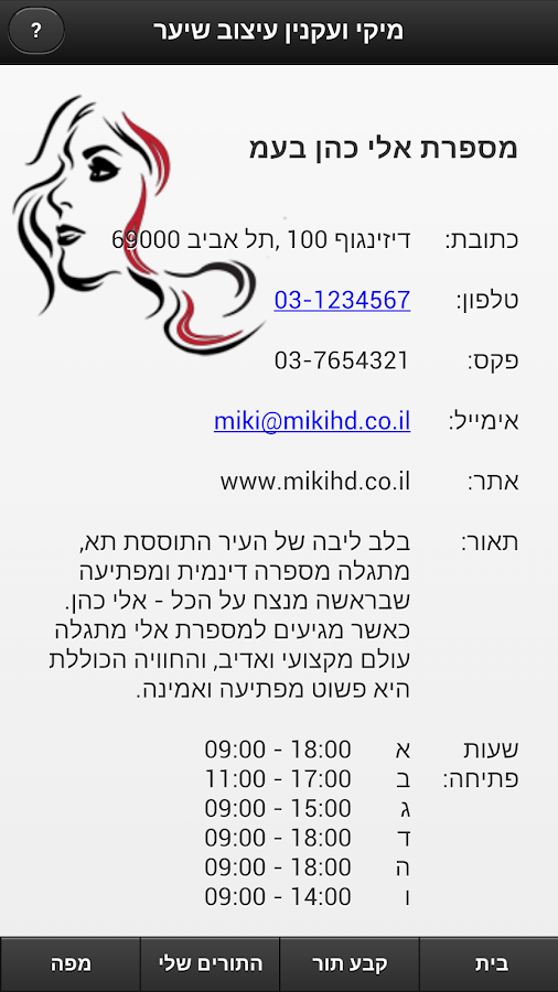 ‫מיקי ועקנין עיצב שיער‬‎- screenshot