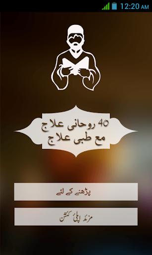Rohani Ilaj in Urdu