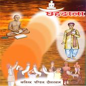 Jain Chhah Dhala Complete