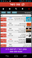 Screenshot of מה כשר