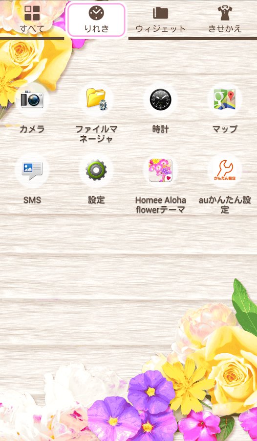 Cute wallpaper★Aloha flower - screenshot