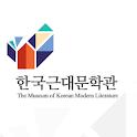 한국근대문학관 icon