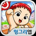 컴온베이비 공식커뮤니티 헝그리앱 icon