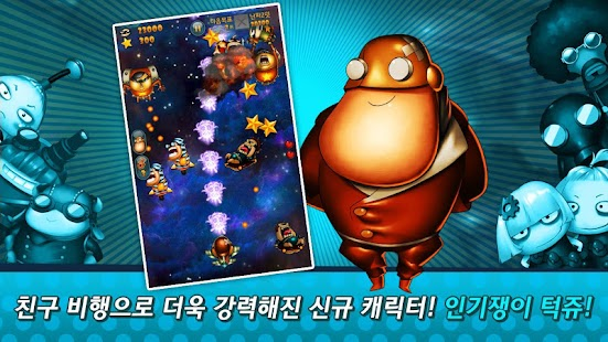 떳다!떳다! 비행기 for Kakao - screenshot thumbnail