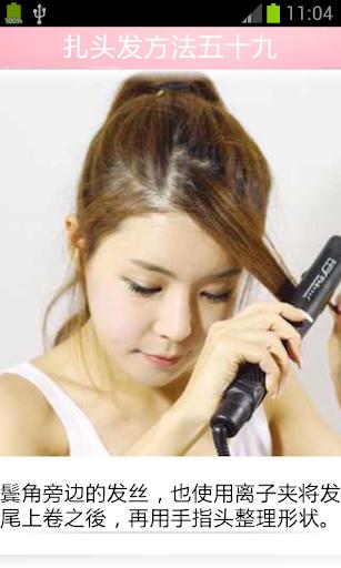 免費攝影App|女孩扎发技巧|阿達玩APP
