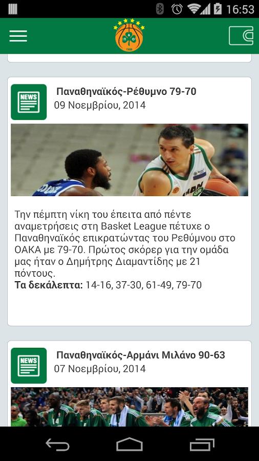 ΚΑΕ ΠΑΟ - screenshot