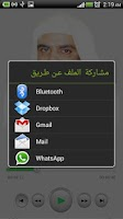 Screenshot of احمد العجمي - القرآن الكريم