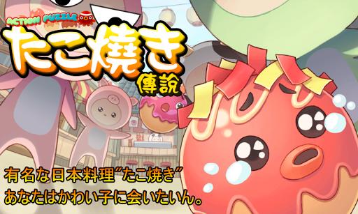 Puzzle Takoyaki Saga Premium