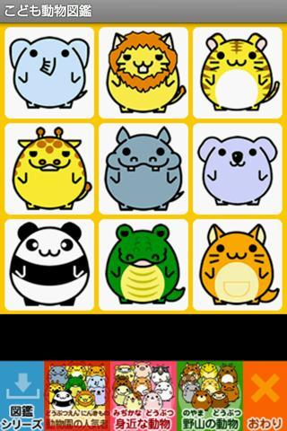 Animal book(for infants) 1.9.4 Windows u7528 2