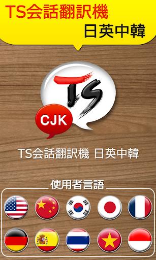 TS会話翻訳機[CJK]