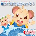 全腦數學小班-A3彩虹版電子書(正式版) icon