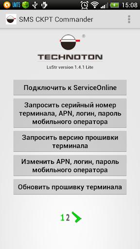 SMS CKPT Commander