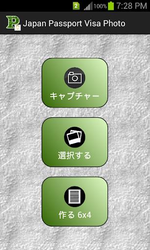 日本パスポートビザフォト