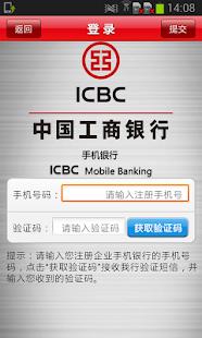 工行企业手机银行