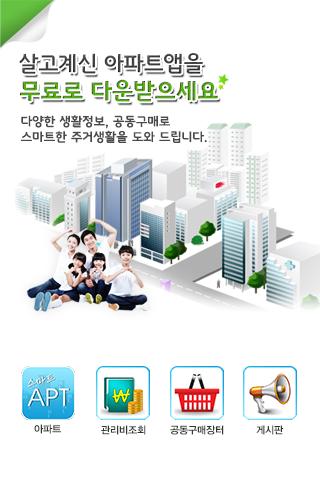 큰마을 아파트 대전 갈마동