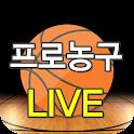 프로농구 LIVE icon