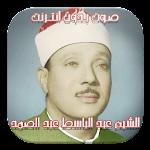 Quran with Abdulbasit voice