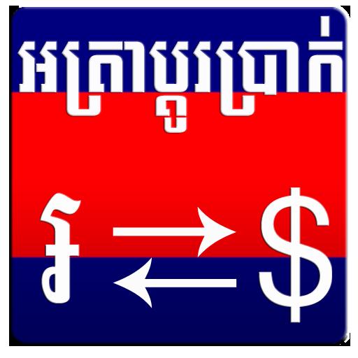 Khmer Exchange LOGO-APP點子