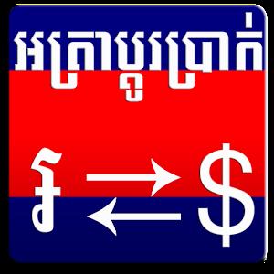 Khmer Exchange 商業 App LOGO-硬是要APP