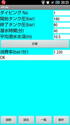 ダイビング_エアー消費計算のおすすめ画像1