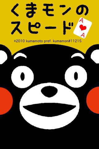 くまモンのスピード