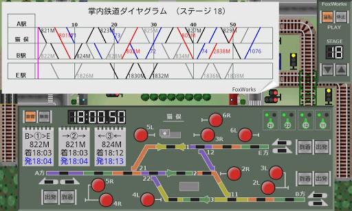 玩模擬App|掌内鉄道 猫俣駅免費|APP試玩
