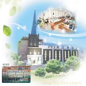 청신제일교회