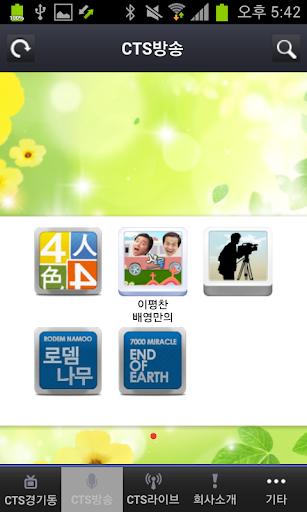 玩媒體與影片App CTS 경기동부방송免費 APP試玩