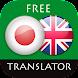 日本語 - 英語翻訳。