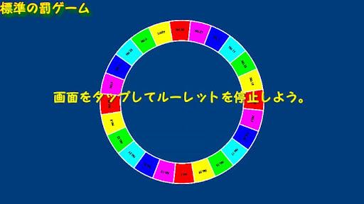 u7f70u30b2u30fcu30e0u30ebu30fcu30ecu30c3u30c8 1.15 Windows u7528 2