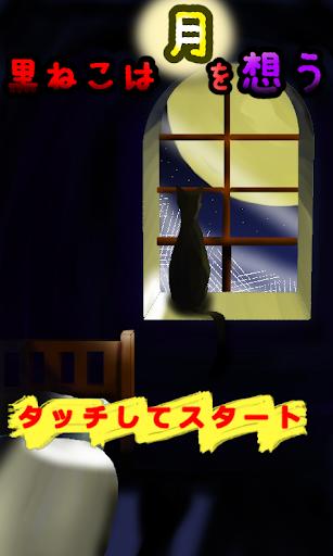 【免費休閒App】黒猫は月を想う-APP點子