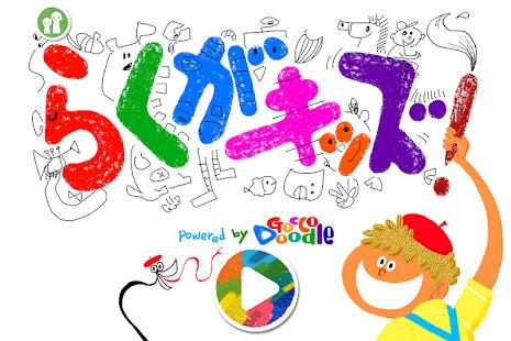 お絵かき らくがキッズ 幼児子供向けのおえかき知育教育アプリ-おすすめ画像(6)