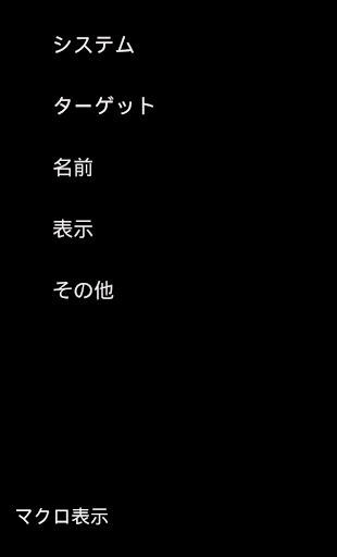 FF14(ファイナルファンタジー14) マクロ支援 ベータ版