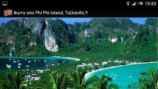 Ταξίδια στον κόσμο - screenshot thumbnail