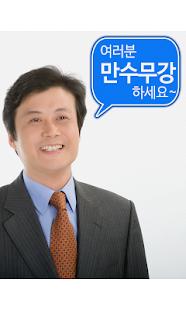 만수무강 - screenshot thumbnail