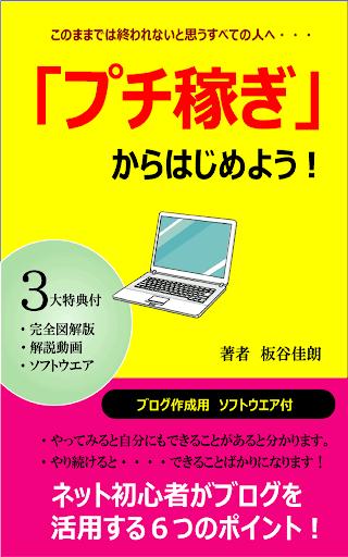 玩書籍App|プチ稼ぎからはじめしょう!免費|APP試玩