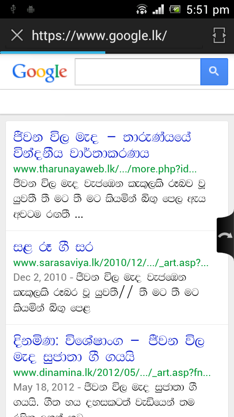 SETT Sinhala Tamil web browser - screenshot